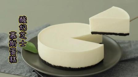 不用烤箱就能做的蛋糕—芝士慕斯