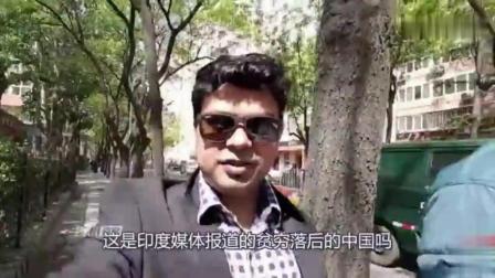 印度有钱人游中国, 一下飞机被震撼: 这绝对是发达国家!