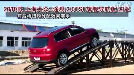 2010款 上海大众-途观2.0TSI 旗舰导航版四驱 越野性能测试改