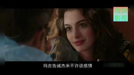 2分钟看电影《爱情与灵药》