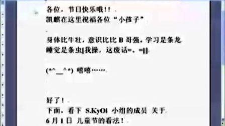 【S.KyOi小组】6·1 凯麒的祝福