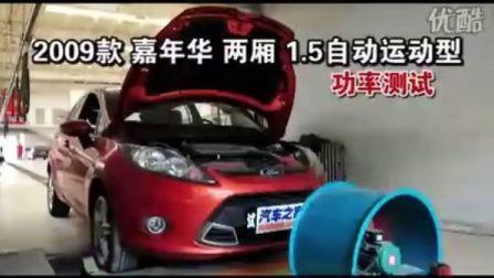 2009款 福特嘉年华 两厢 1.5自动运动型功率测试