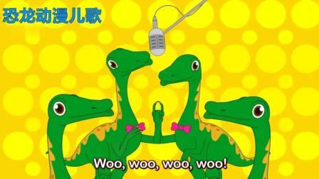 恐龙弹钢琴唱儿歌 动漫学英语