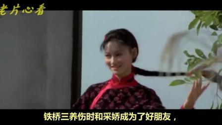3分钟速看电影《麻疯怪拳》七十年代邵氏武打片 惠英红 刘家勇 心心说故事