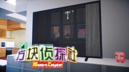 【方块学园】方块侦探社MC第26集预告 庄园谜案 下★我的世界★