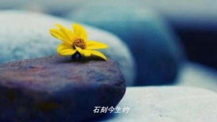 佛歌-三生石