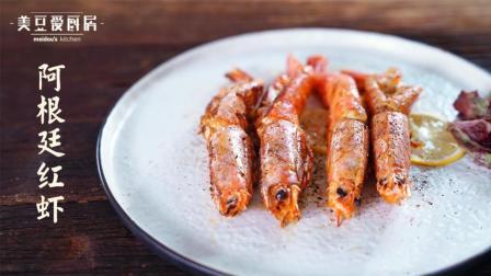 吃不够的阿根廷芝士红虾, 一道绝佳的宴客大餐