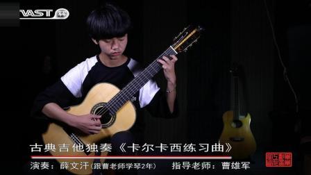 古典吉他独奏《卡尔卡西练习曲》by 薛文汗