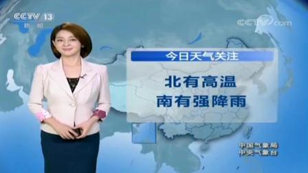 气象台天气预报: 暴雨蓝色预警, 贵州东南部、浙江东北部会有大暴雨