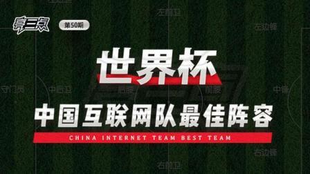 亮三点50期 世界杯中国互联网队最佳阵容