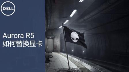 Alienware Aurora R5 -替换显卡操作