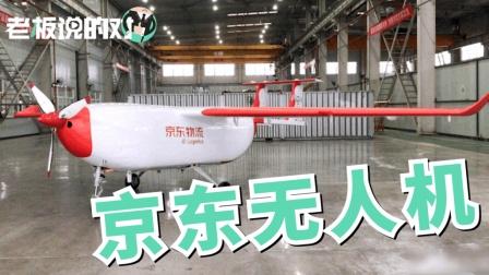 刘强东宣布重型无人机出炉  曾立志用它缩小贫富差距