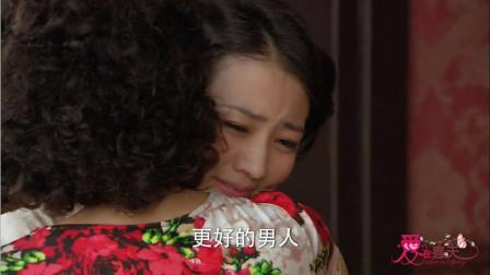 爱在春天:莲西和凤萍等人都在为小蝶开心,唯有露露一人很伤心