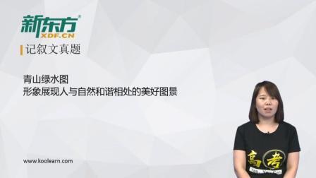 【北京卷】2018高考语文作文试题解析视频