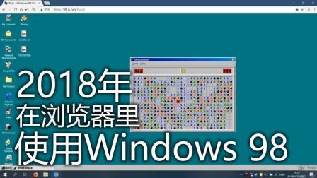 【毛布斯】我竟然能在浏览器里使用 Windows 98