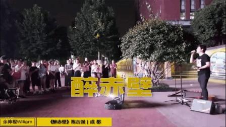街头歌手陈吉强翻唱一首《醉赤壁》, 现场都是闻讯而来的小姐姐