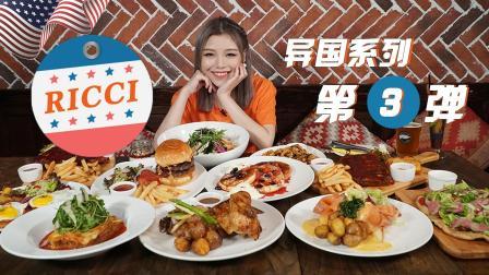 大胃王鱼子酱:与钢铁侠享受美式brunch,美式BBQ烤猪排怎么吃都不腻!