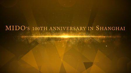 美度100周年盛典_上海站