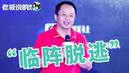 """周鸿祎出席活动""""临阵脱逃"""": 我有事先走了"""