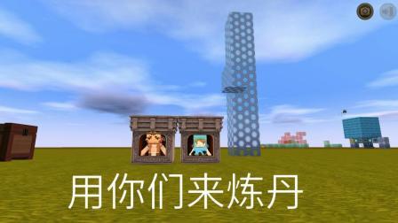 迷你世界: 制作一个炼丹炉, 用余小乐和卡卡来炼丹, 哪个有奇效呢