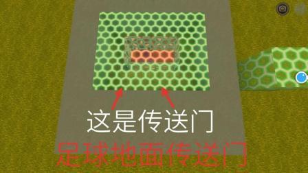 迷你世界: 制作一个地心足球传送门, 地心门框都省了