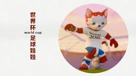 彩铅基础入门教程-世界杯足球娃娃