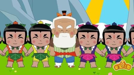 葫芦兄弟的传说之葫芦小金刚与亲爱的爷爷 相亲相爱