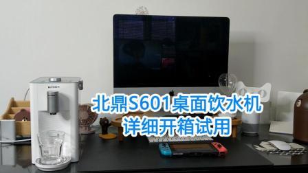 北鼎饮水机S601详细开箱