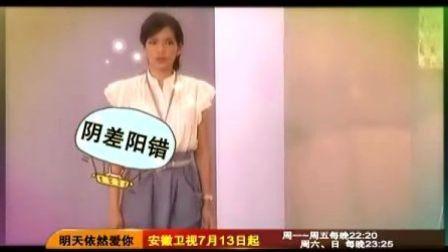 高清安徽卫视独播泰国偶像大剧《明天我依然爱你》