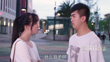 《陈翔六点半》摊上这种女朋友, 王炸的记忆力得要多好呀