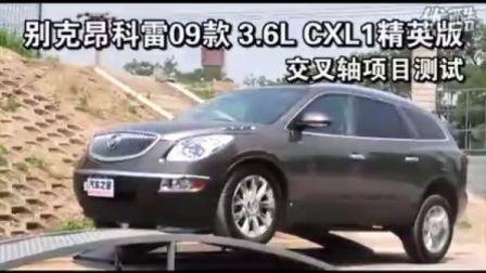 别克(进口)昂科雷 09款 3.6L CXL1精英版 越野性能测试