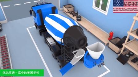小朋友们让我们一起在车库组装一辆水泥搅拌车吧 家中的美国学校