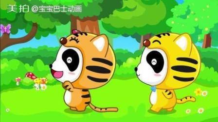 启蒙认知儿歌《两只老虎》, 老虎真可爱