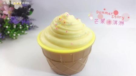 芒果冰淇淋, 夏天史莱姆的专属玩法