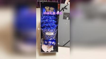 #创意表白# 表白神器19朵礼盒蓝色妖姬, 打包飞走喽