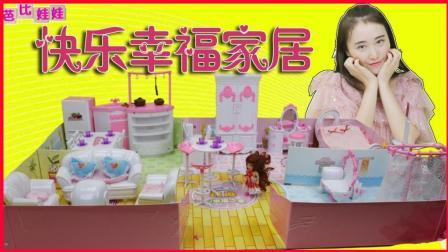 挺逗芭比公主幸福快乐家居厨房浴室大房子玩具屋上集