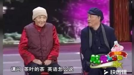 赵本山和宋丹丹最后合作的小品, 堪称经典了, 看一次笑一次