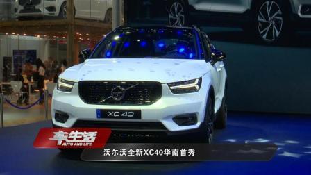 沃尔沃全新XC40华南首秀