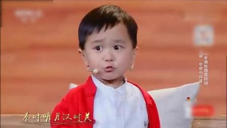 4岁神童王恒屹超呆萌, 突冒金句把现场观众笑的直拍大腿!