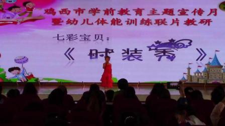 鸡西市学前教育联片教研(麻山区实验幼儿园)汇报展示(七彩宝贝)《时装秀》