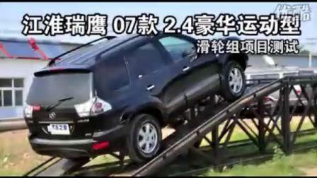 江淮瑞鹰 07款2.4豪华运动型 四驱测试