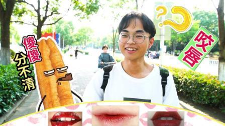 男生真的知道什么是咬唇妆吗? 直男的回答真让人窒息!