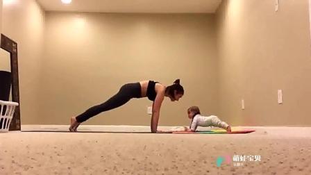 小宝宝陪妈妈练平板支撑  做的有模有样