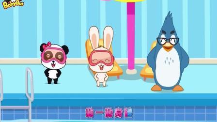 少儿动画片 少儿益智早教趣味动漫  一起来洗澡