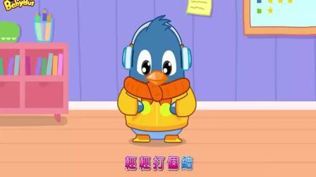 少儿动画片 少儿益智早教 春节穿新衣 自己穿衣服我最棒 儿童卡通动画歌曲