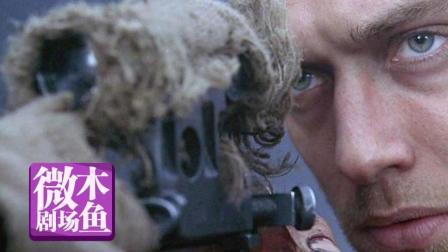 【木鱼微剧场】《兵临城下》斯大林格勒废墟中两名狙击手的巅峰对决