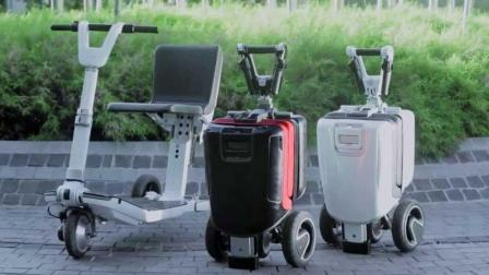 电动车折叠起来只有行李箱大小, 拉着就走, 专为老年人设计!