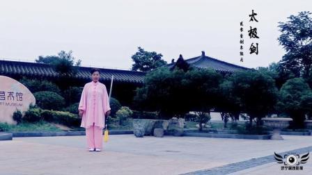 济宁翼线影视: 太极剑强身健体, 中国美才是世界美