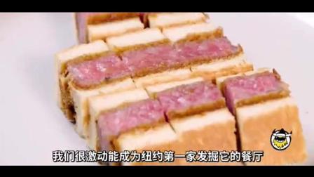治愈系美食! 神户炸牛肉三明治, 大理石花纹的神户和牛肉, 口感浓郁, 切肉的瞬间太美了