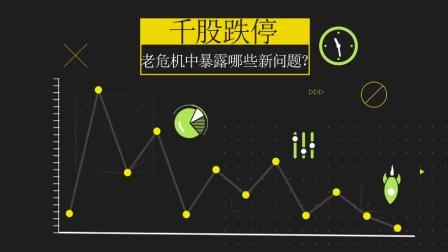 财经观察家 | 田渭东: 目前点位A股机会大于风险